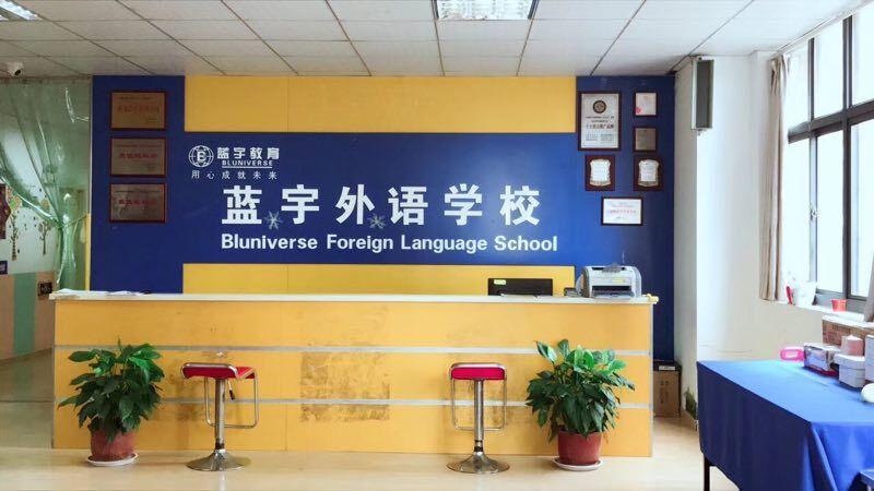 蓝宇外语学校3.jpg